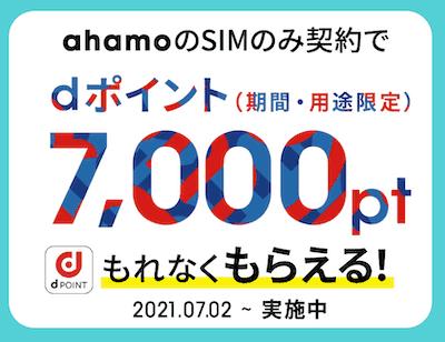 ahamoのポイント還元キャンペーン