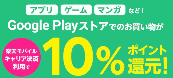 楽天モバイルキャリア決済でGoogle Playストアが10%還元
