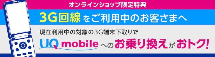 ガラケー(3G回線)からの乗り換えなら最大31,000円キャッシュバック