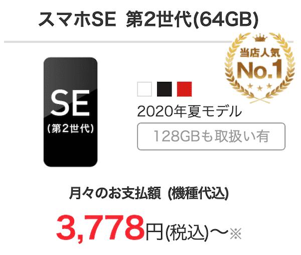 ヤングモバイルのiPhone SEの価格